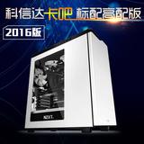 2016版·卡吧标配E3 1230 V5/GTX970 台式DIY组装游戏主机