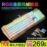 狼派虚空风暴机械键盘金属背光lol游戏104键无冲青轴黑轴茶轴红轴