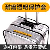 防水行李箱保护套透明拉杆箱旅行箱套20/24/26/28寸皮箱包防尘罩