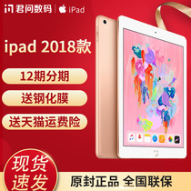 (2 years warranty for steel film) staging Apple Apple IPad 2018 9.7 WiFi Tablet PC National Line Authentic Protection IPad new 2018 7