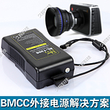 Blackmagic  Cinema Camera外接电源电池BMCC/BMPCC供电BMPC扣板