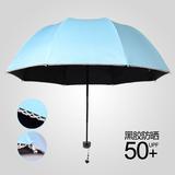 黑胶拱形防紫外线晴雨伞三折叠伞防风防晒太阳伞遮阳伞UPF50+包邮