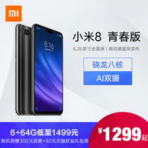 (6+64g as low as 1499 yuan) Xiaomi Xiaomi Millet 8 Youth Edition full screen intelligent photo game play mobile phone student machine business machine full Netcom official authentic X