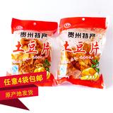 贵州特产小吃零食 微辣土豆片丝50克 贵阳马铃薯片洋芋片