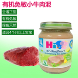 德国原装喜宝牛肉泥进口有机免敏婴儿食品高铁辅食泥果泥4个月1段