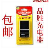 品胜NP-FM50索尼FM500H/QM91D/QM71D NP-FM30相机电池座充电器