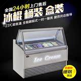 冰棍冷藏冷冻展示冰激凌柜 硬质冰棒冰淇淋柜 冰糕展示柜冷冻柜