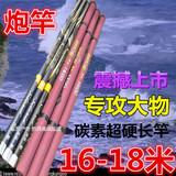 进口碳素尚品鲇16米17米18米打窝竿长节鱼竿强力手竿钓鱼杆炮竿