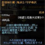 地下城与勇士SS装备ⅠDnf史诗罐子Ⅰ英雄袖珍罐(鬼剑士武器)x1