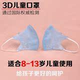 儿童口罩一次性口罩夏季小学生立体防尘透气pm2.5防雾霾宝宝口罩