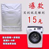西门子海尔三洋小天鹅美的松下LG全自动滚筒洗衣机罩防水防晒套子