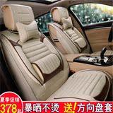 全包汽车坐垫四季通用2016年2015新款2013夏季亚麻座垫专用座椅套