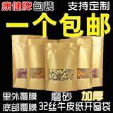 牛皮纸袋开窗自封袋 密封袋塑料袋 坚果茶叶袋 食品包装袋包邮