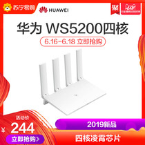 Huawei router WS5200 quad-core version of full-gigabit port home WiFi through wall dual-frequency fiber large-scale smart 5G routing