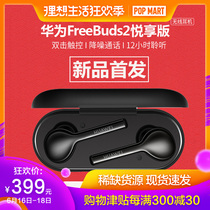 Huawei FreeBuds Wireless Headset P30 Bluetooth Headset Compatible with Android Apple