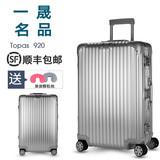 正品现货RIMOWA 日默瓦TOPAS拉杆箱 铝镁合金登机箱旅行行李箱923