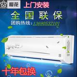 特价樱花空调 挂机柜机立式 2匹/3匹2p/3P冷暖/单冷1.5匹1变频