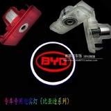 比亚迪专用迎宾灯S6 G6 E6 改装镭射灯投影灯车门灯照地灯免接线
