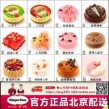 北京哈根达斯冰淇淋蛋糕连锁店全城速递上门哈根达斯生日祝福蛋糕