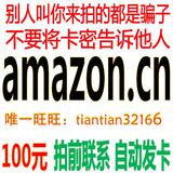 中国亚马逊礼品卡100面值出售|亚马逊礼品卡回收|亚马逊卡回收