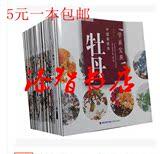 学画宝典 中国画技法全套52本 画法步骤 山石 云水 荷花 兰花葡萄