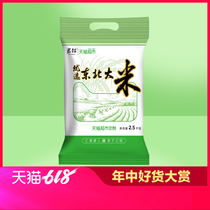 Jun rice preferred northeast rice 2 5kg round grain rice pearl rice cat supermarket custom Heilongjiang rice