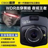 盾牌C900正品1080P超高清红外夜视170度广角行车记录仪车险载包邮
