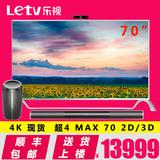 乐视TV 超4 Max70 3D4K智能平板液晶超级电视机70寸Max65现货