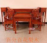 红木家具中堂六件套神台餐桌椅雕花组合家具客厅非洲花梨木四件套