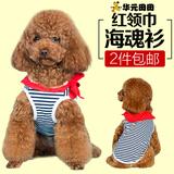 泰迪狗狗衣服比熊博美小型犬两脚背心休闲春夏装宠物衣服海魂衫