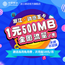 Zhejiang mobile number dynamic King card 1 yuan 500MB National flow daily card self-service activation coupon