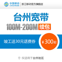 Taizhou area package annual broadband renewal package mobile optical broadband renewal fee renewal 100 200M package annual broadband
