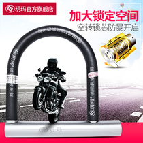 Yima motorcycle lock electric car anti-theft lock battery car U-shaped lock idling lock cylinder u-lock anti-hydraulic shear