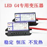 LED灯珠电子变压器220V转12V 20W50W105W160W卤素灯射灯水晶灯g4