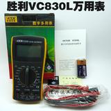 胜利VC830L 胜利数字万用表 手持万用表带蜂鸣功能 3位半