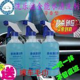 汽车清洗剂全能水 车用去污清洁剂 漆面内饰坐垫全能清洗量大批发