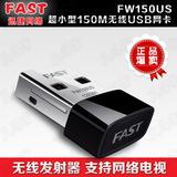 迅捷FW150US 150M 迷你型USB无线网卡AP 无线发射器 接收器WIFI