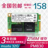 全新三星PM830 MSATA 32G SSD固态硬盘 256M 读400 0通电 保三年