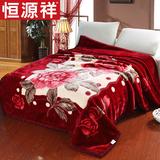 恒源祥冬季拉舍尔毛毯加厚双层保暖午睡毯子单双人珊瑚绒婚庆盖毯