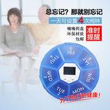 包邮药盒便携一周提醒药盒密封迷你电子药盒迷你方便便携日本老人