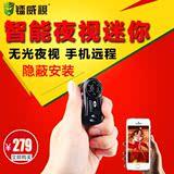 夜视无线摄像头智能迷你wifi微型网络监控器远程手机超小隐形720p