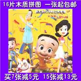 16片积木制木质儿童拼图拼板宝宝早教益智力1-2-3-4-5岁幼儿玩具