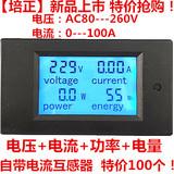 交流多功能电能计量 电力监测仪 电表 模块 电流表 功率表 电量表