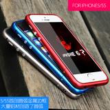 苹果5S手机壳5S圆弧金属边框iphone5手机壳潮男5SE手机壳玫瑰金