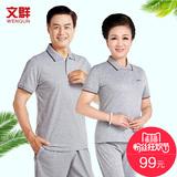 文群中老年男士运动套装夏季薄款短袖休闲套装男女情侣运动服套装