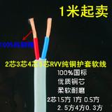 RVV白色护套软电线纯铜2芯3芯4芯5芯0.75/1/1.5/2.5/4/6平方电缆