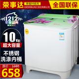 特价正品荣事达双缸半自动波轮洗衣机10kg不锈钢双桶超大容量联保
