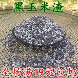 农家自产黑玉米渣 黑糯玉米糁富硒 黑玉米紫玉米渣补肾250g满包邮