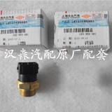 上海大众 高尔GOL 热敏开关 水温感应塞 水箱温控开关 正厂