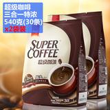 超级 特浓咖啡 30条540g*2袋 三合一速溶咖啡 阿拉比卡coffee